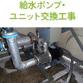給水ポンプ・ユニット交換工事
