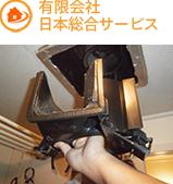 有限会社日本総合サービス
