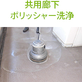 共用廊下ポリッシャー洗浄