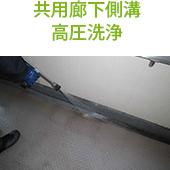 共用廊下側溝高圧洗浄