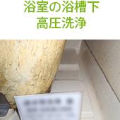 浴室の浴槽下高圧洗浄