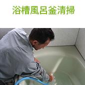 浴槽風呂釜清掃